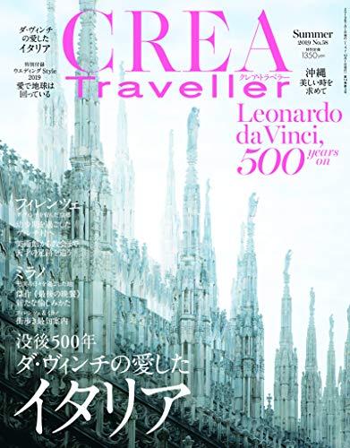 CREA Traveller Summer 2019 (ダ・ヴィンチの愛したイタリア)