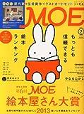 MOE (モエ) 2014年 02月号 [雑誌]