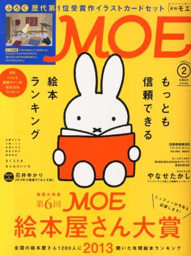 MOE (モエ) 2014年 02月号 [雑誌]の詳細を見る