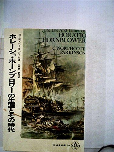 ホレーショ・ホーンブロワーの生涯とその時代の詳細を見る