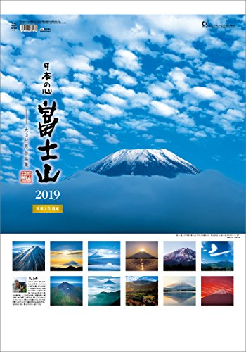 A2日本の心・富士山~大山行男作品集~ 2019年 カレンダー 壁掛け CL-1039