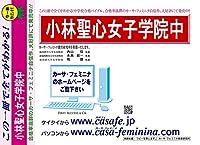 小林聖心女子学院中学校【兵庫県】 予想問題集A4
