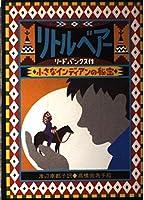 リトルベアー―小さなインディアンの秘密