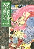 きりきり亭のぶら雲先生 (8) (バーズコミックス)