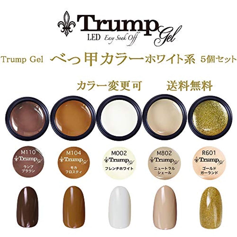 つぶやき弱点機構【送料無料】日本製 Trump gel トランプジェル べっ甲カラー ホワイト系 選べる カラージェル 5個セット べっ甲ネイル ベージュ ブラウン ホワイト ラメ カラー