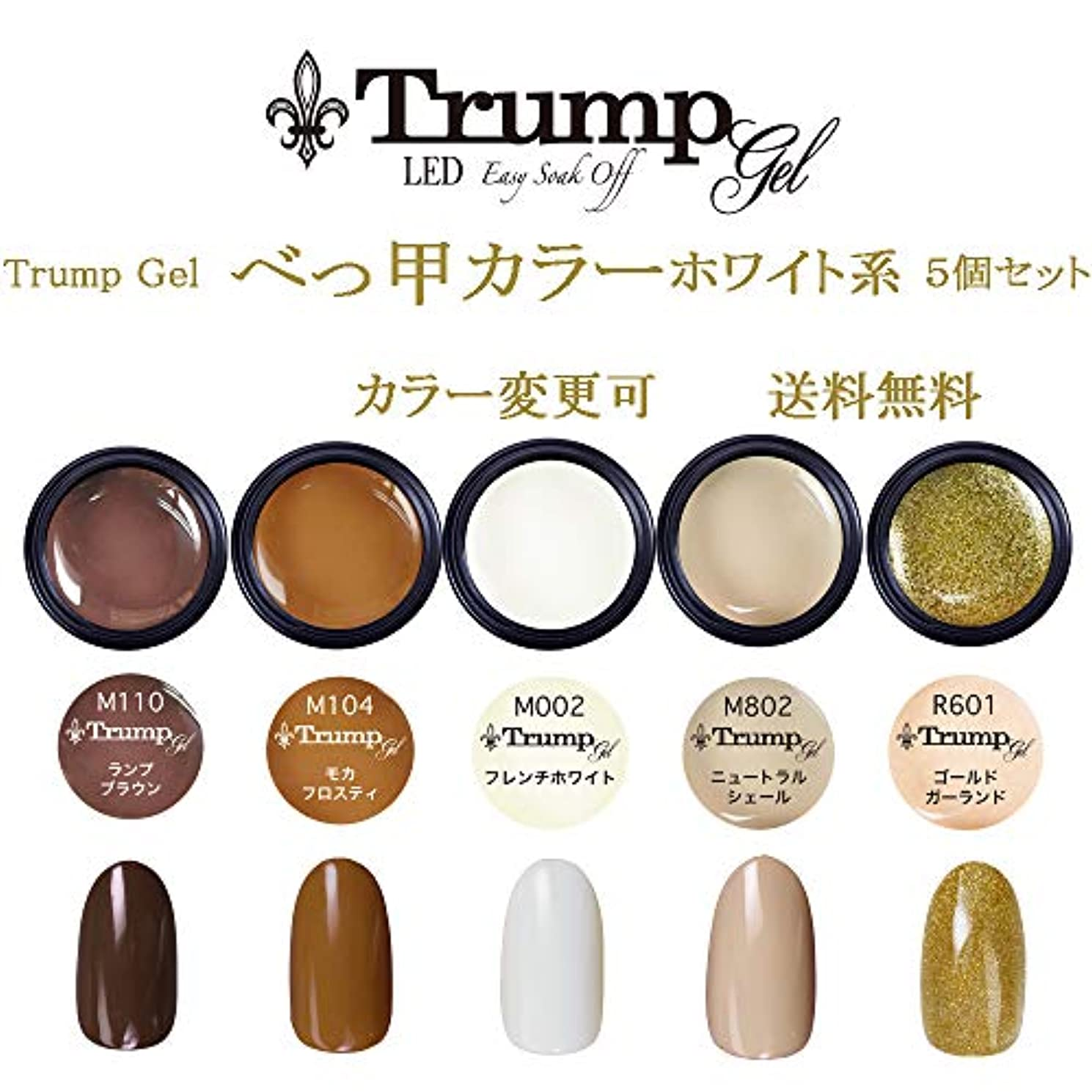 ドメイン面セマフォ【送料無料】日本製 Trump gel トランプジェル べっ甲カラー ホワイト系 選べる カラージェル 5個セット べっ甲ネイル ベージュ ブラウン ホワイト ラメ カラー