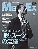 メンズ スーツ パンツ MEN'S EX (メンズ・イーエックス) 2018年 6月号 [雑誌]