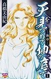 天を見つめて地の底でー新章ー 1 (ボニータコミックス)
