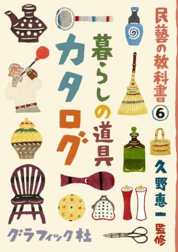 民藝の教科書6 暮らしの道具カタログの詳細を見る