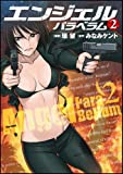 ANGEL PARA BELLUM(エンジェルパラベラム) ② (フレックスコミックス)