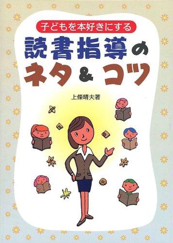 子どもを本好きにする 読書指導のネタ&コツの詳細を見る