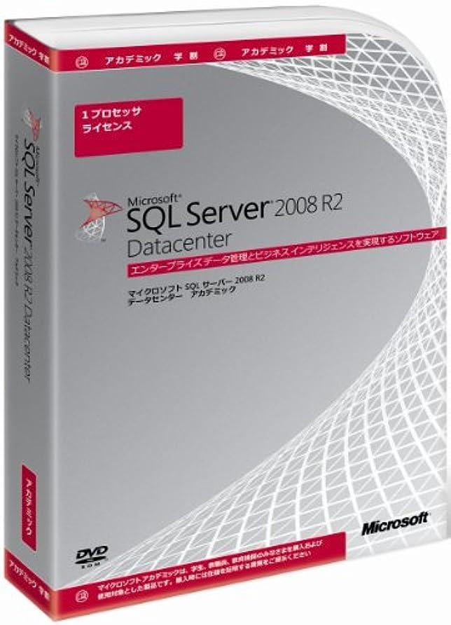 エリートにじみ出るストロークSQL Server 2008 R2 Datacenter 日本語版 プロセッサ ライセンス アカデミック版