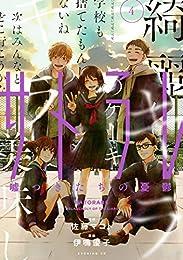 サトラレ~嘘つきたちの憂鬱~(4) (コミックDAYSコミックス)
