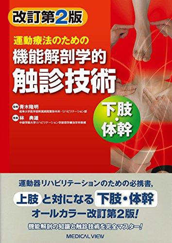 運動療法のための  機能解剖学的触診技術 下肢・体幹の詳細を見る