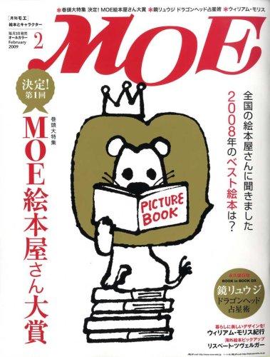 MOE (モエ) 2009年 02月号 [雑誌]の詳細を見る