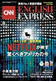CNN ENGLISH EXPRESS (イングリッシュ・エクスプレス) 2019年 08月号 [雑誌]