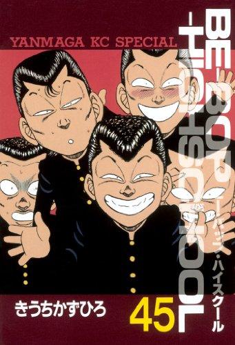 BE?BOP?HIGHSCHOOL(45) (ヤングマガジンコミックス)