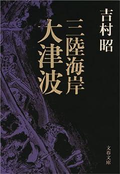 [吉村 昭]の三陸海岸大津波 (文春文庫)