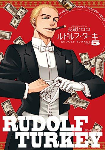 ルドルフ・ターキー 5巻<ルドルフ・ターキー> (ビームコミックス(ハルタ))