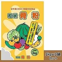 元気な花を育て 甘い実を作る 狂牛病 BSE 問題対応商品 粒状骨粉 3kg 3袋セット