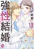 強性結婚~ガテン肉食男子×インテリ草食女子~【単行本版】VII (恋愛宣言)