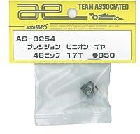 ヨコモ プレシジョン ピニオン ギヤ 48ピッチ 17T AS-8254