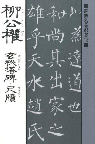 柳公権 玄秘塔碑(げんぴとうひ)・尺牘(せきとく) (書聖名品選集)
