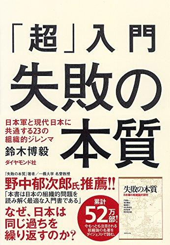 「超」入門 失敗の本質 日本軍と現代日本に共通する23の組織的ジレンマの詳細を見る