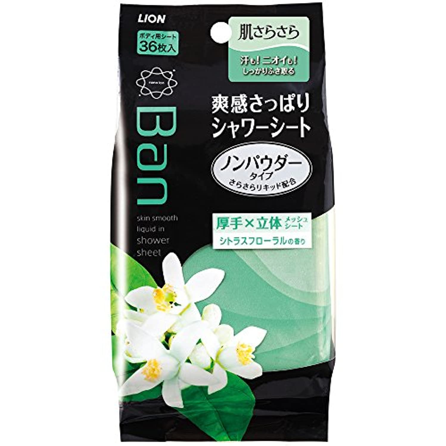 約設定重要憧れBan(バン) 爽感さっぱりシャワーシート ノンパウダータイプ シトラスフローラルの香り 36枚
