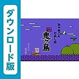 ふぁみこんむかし話 新・鬼ヶ島(前後編) [WiiUで遊べるファミリーコンピュータ...