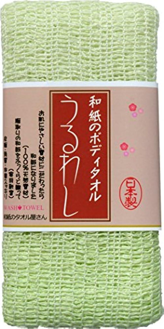 知る戸惑う幻想的和紙タオル 「うるわし」 ボディタオル あぶら取り 垢すり 日本製 :淡い若草色