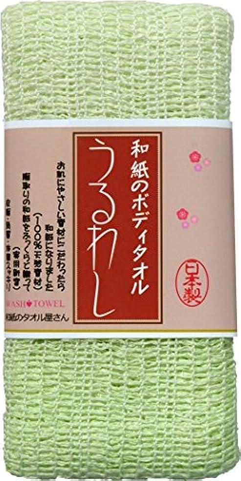 どこにもワームオーケストラ和紙タオル 「うるわし」 ボディタオル あぶら取り 垢すり 日本製 :淡い若草色