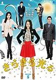 きらきら光る DVD-BOX 5[DVD]