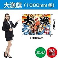 大漁旗 タコ(ポンジ) 1000mm幅 BC-32 (受注生産)
