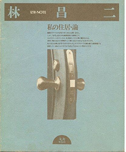 林昌二―私の住居・論 (1981年) (建築・note)