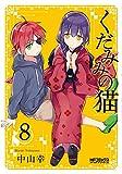 くだみみの猫 8 (MFコミックス アライブシリーズ)