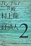 カンブリア宮殿 村上龍×経済人II (日経スペシャル) 画像