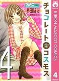 チョコレートコスモス 4 (りぼんマスコットコミックスDIGITAL)