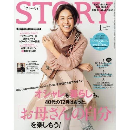 STORY(ストーリィ) 2017年 01 月号 [雑誌]