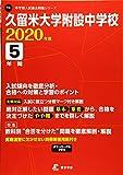 久留米大学附設中学校 2020年度用 《過去5年分収録》 (中学別入試問題シリーズ Y4)