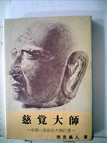 慈覚大師 (1978年) (下野人物シリーズ〈1〉)