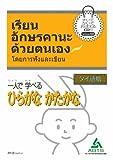 タイ語版 一人で学べるひらがなかたかな