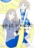 神様ドォルズ 5 (サンデーGXコミックス)