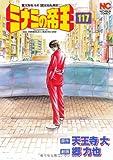ミナミの帝王 117 (ニチブンコミックス)