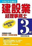 建設業経理事務士3級 出題傾向と対策 令和2年受験用 画像