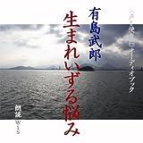 生まれいずる悩み(CD4枚組)