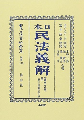 日本 民法〔明治23年〕義解 財産編〈第2巻〉 (日本立法資料全集)