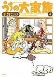 うちの大家族 4 (アクションコミックス)