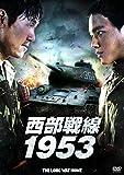 西部戦線1953 [DVD]