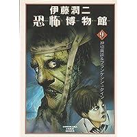 伊藤潤二恐怖博物館 (9) (ソノラマコミック文庫)